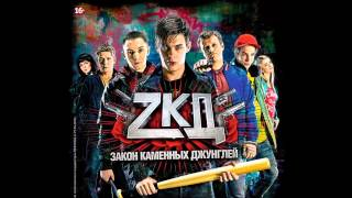 ZKD Ringtone Download Free