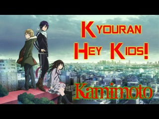 Kyouran Hey Kids! Ringtone Download Free