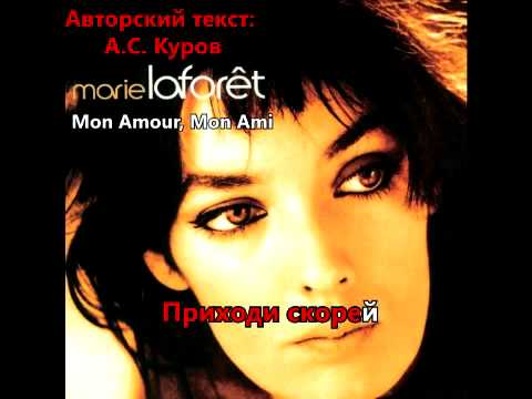 Toi Mon Amour, Mon Ami Ringtone Download Free