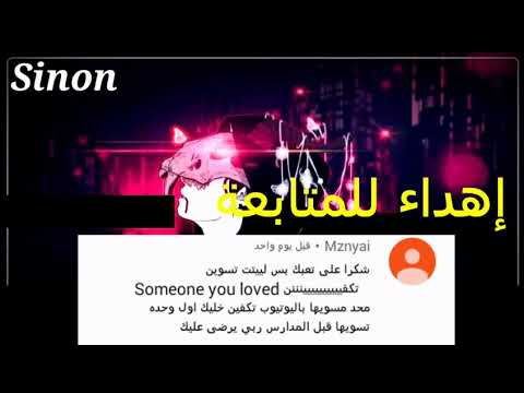 Someone You Loved Ringtone Download Free