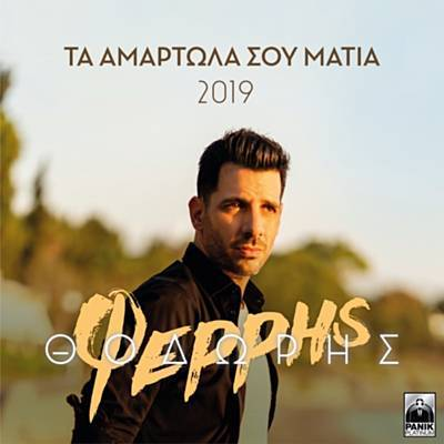 Ta Amartola Sou Matia (2019 Version) Ringtone Download Free