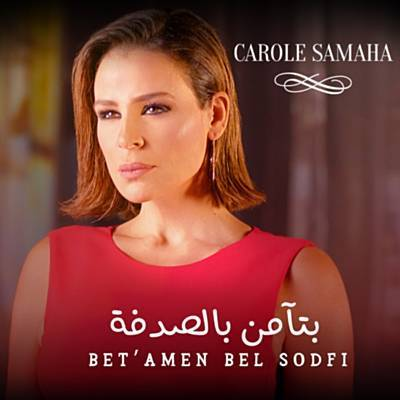 Bet'amen Bel Sodfi Ringtone Download Free