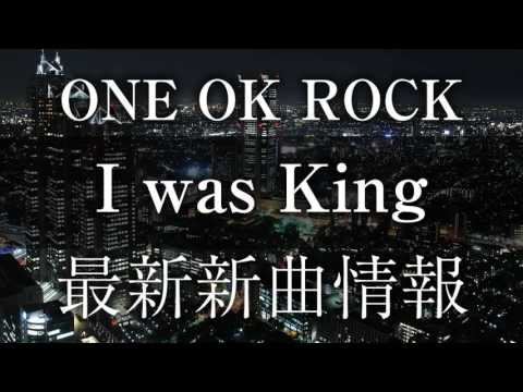I Was King Ringtone Download Free