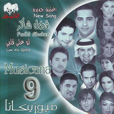 Law 'Ala Qalbe Ringtone Download Free