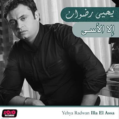 Illa El Assa Ringtone Download Free